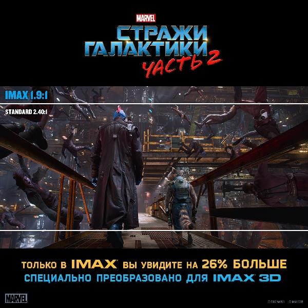 """Новые """"стражи галактики. часть 2"""": на 26 % больше изображения и межгалактических приключений только в IMAX"""