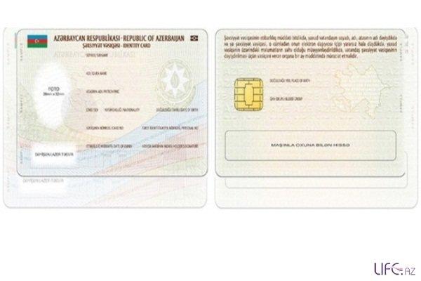 В Азербайджане внедрят новую систему идентификацию граждан